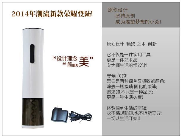 百诣黑白经典时尚充电开瓶器五件套