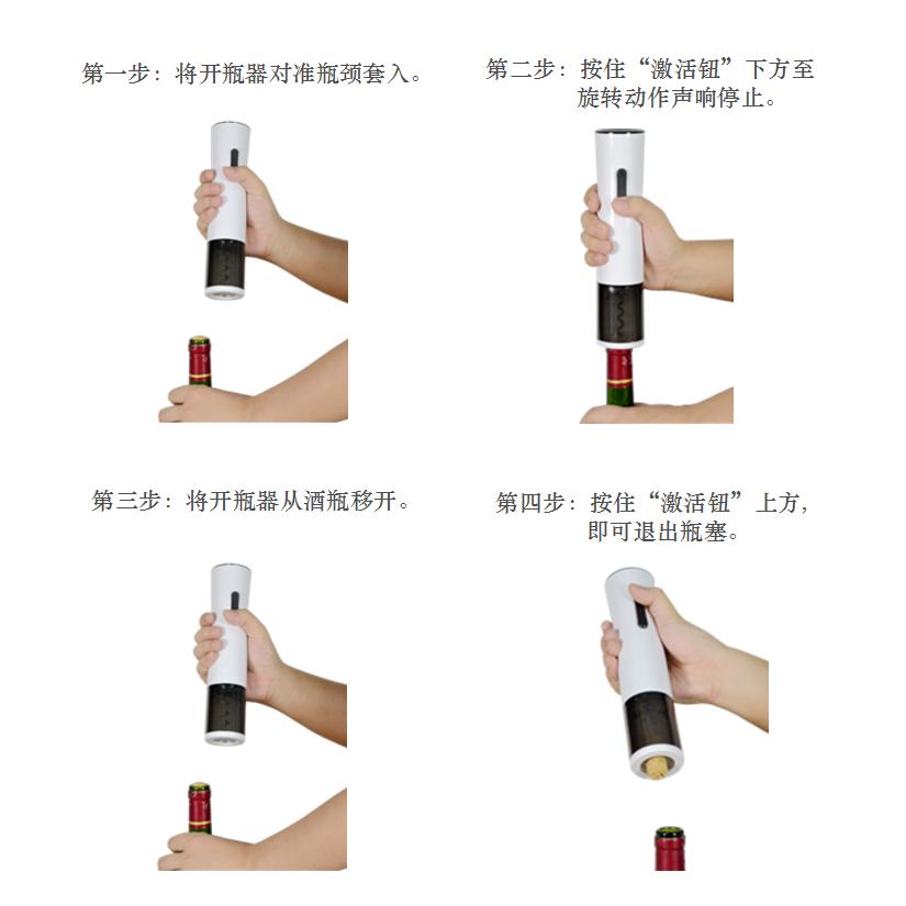 百诣白色红酒电动开瓶器操作方式