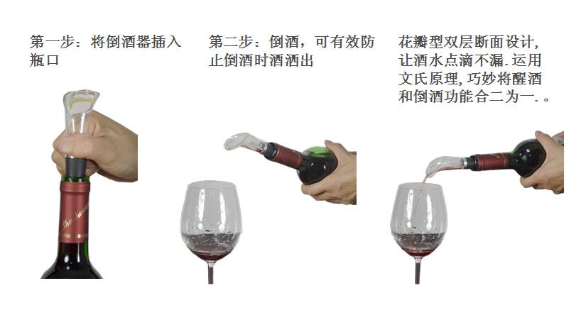 百诣红酒倒酒器操作方式
