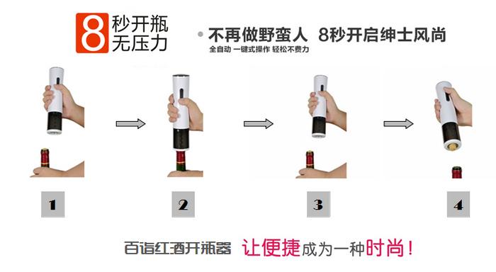 百诣充电电动开瓶器操作方式
