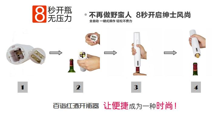 百诣干电池电动红酒开瓶器操作方式