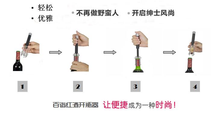 百诣红酒气压开瓶器操作方式