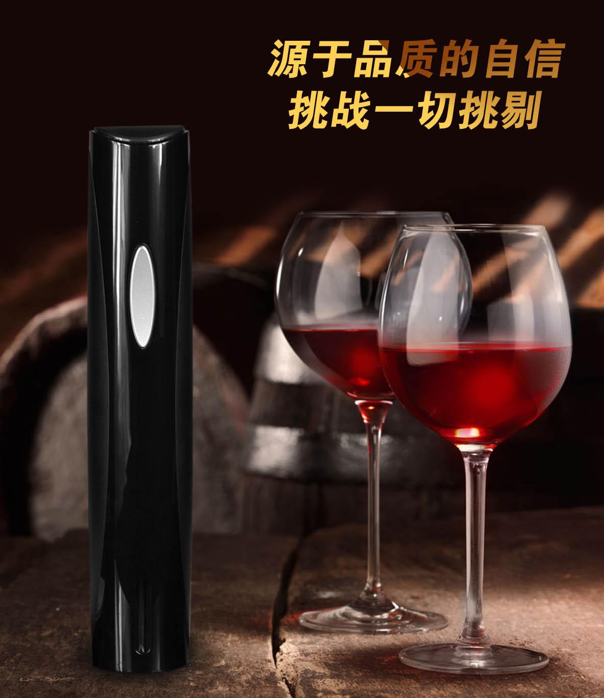 红酒电动开瓶器厂家