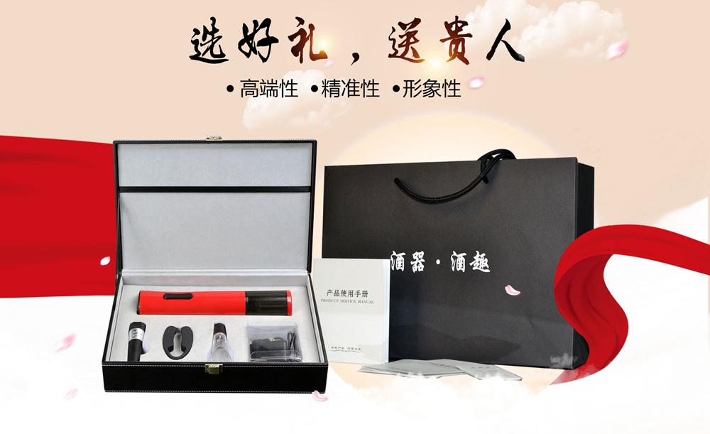 【结婚礼物】送亲朋红酒电动开瓶器有面子
