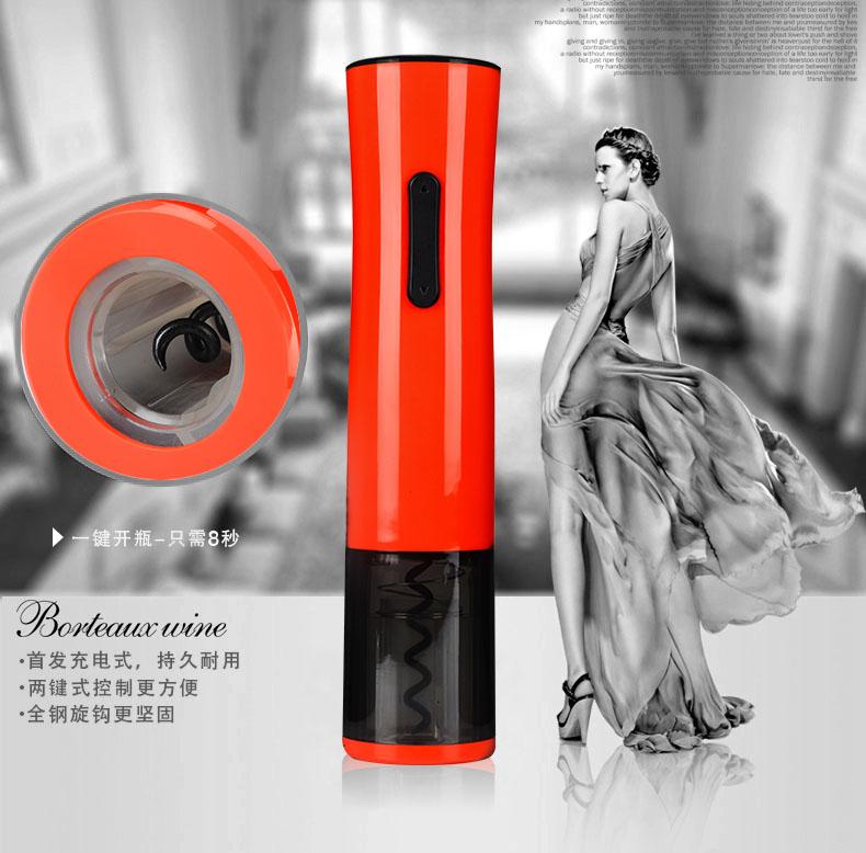 百诣黑红经典时尚充电红酒开瓶器