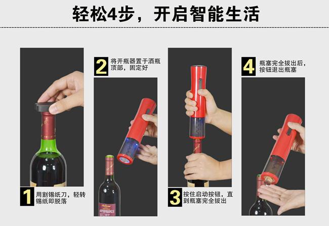 红酒电动开瓶器