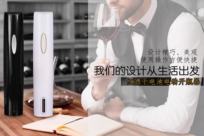 红酒干电池电动开瓶器
