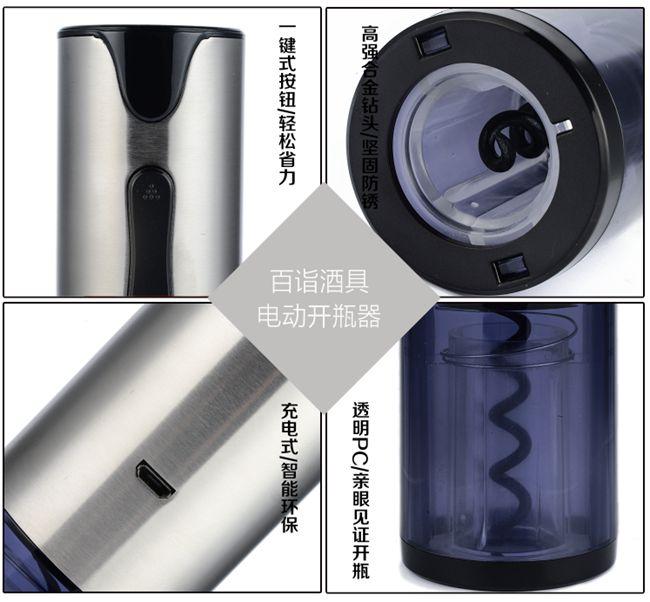 不锈钢电动开瓶器