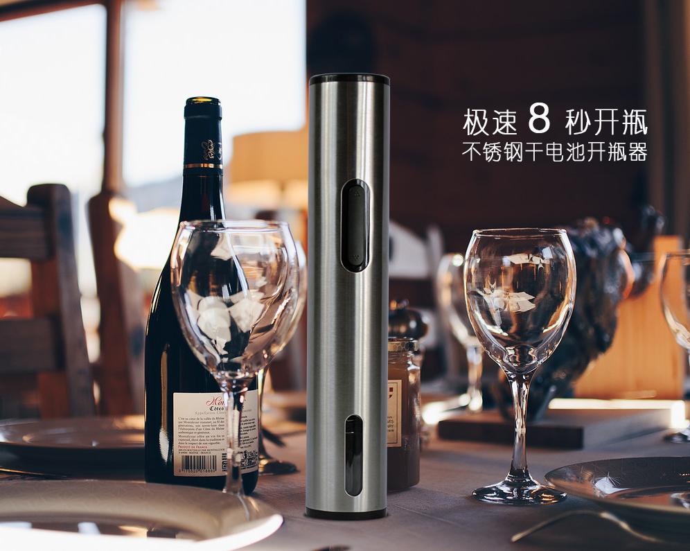 红酒不锈钢干电池开瓶器