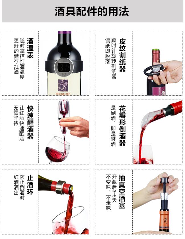 红酒酒具配件