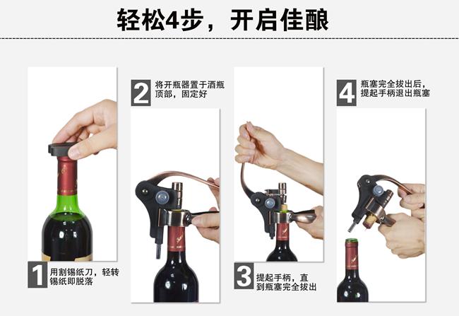 红酒兔形开瓶器