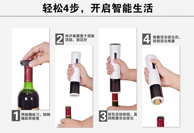 百诣黑红充电电动开瓶器操作方式