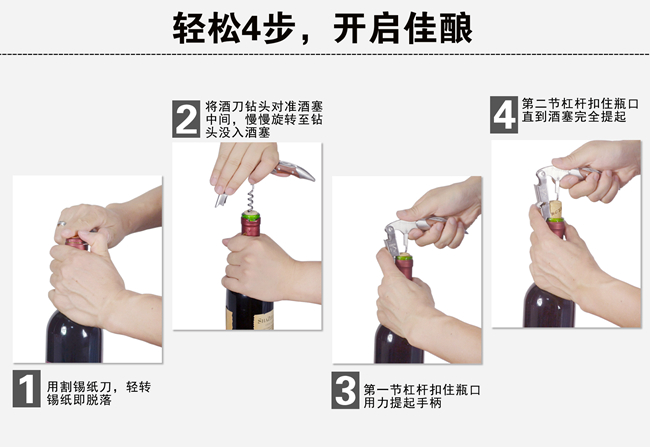 酸枝木酒刀
