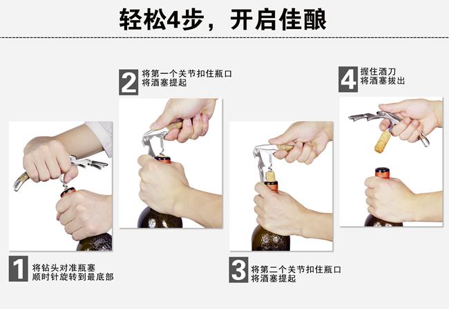 百诣红酒酒刀操作方式
