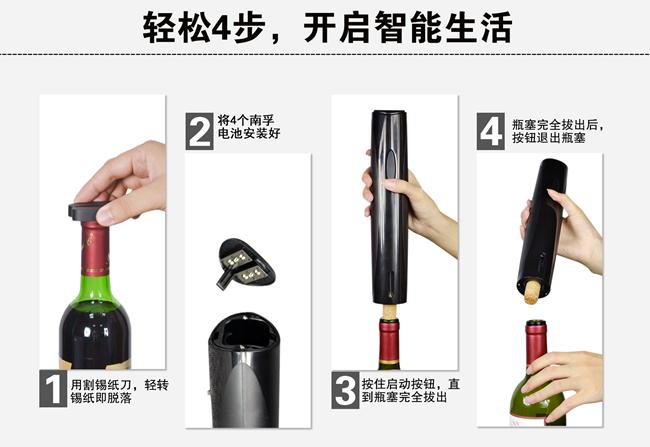 百诣干电池电动开瓶器操作方式