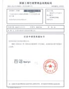 百诣荣获国家工商行政管理总局商标局证书