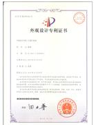 百诣荣获外观设计专利证书