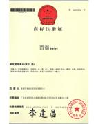 百诣荣获商标注册证书