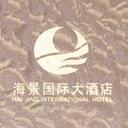百诣为海景国际大酒店定制VIP礼品案例
