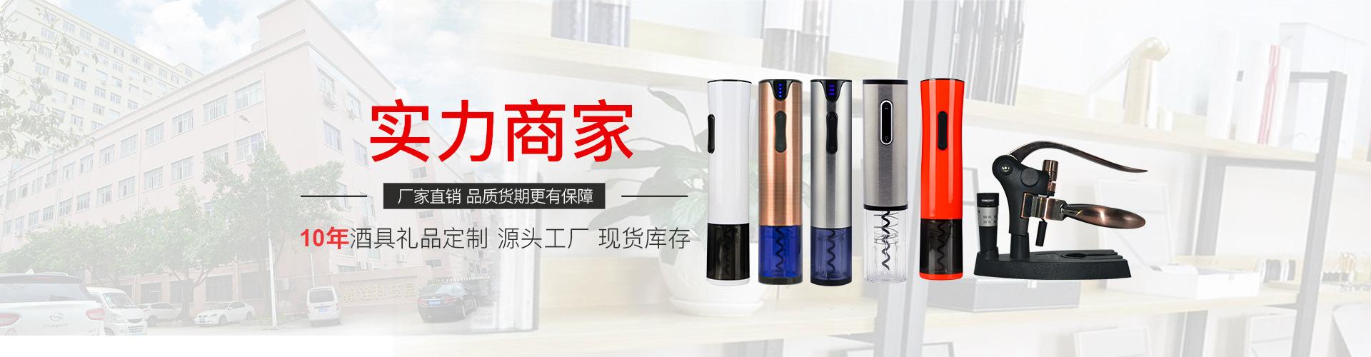 实力共赏,集生产销售设计于一体的百诣电动开瓶器!